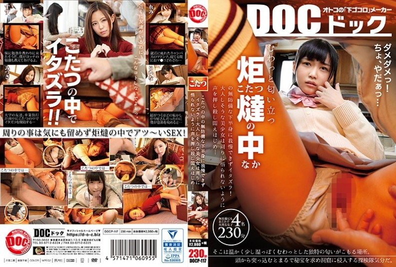 (DOCP-117) I Can Not Stand The Unprotected Lower Body Inside The Kotatsu Itazura!Beautiful Girl Who Seems To Be Adult Will Push The Voice And Start To Agony So As Not To Be Understood By Others ...