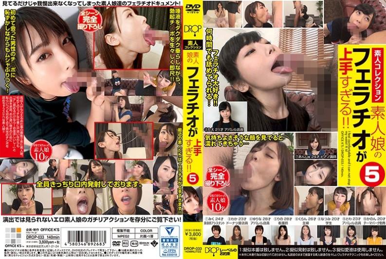 [DROP-033] Amateur Girls Blowjob Is Too Good! ! Five