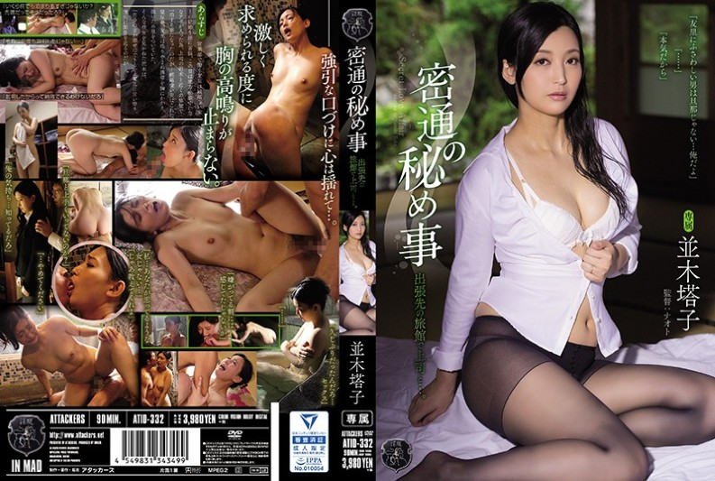 [ATID-332] Hidden Secret Things With Your Boss At A Business Trip Destination. Tomoko Namiki