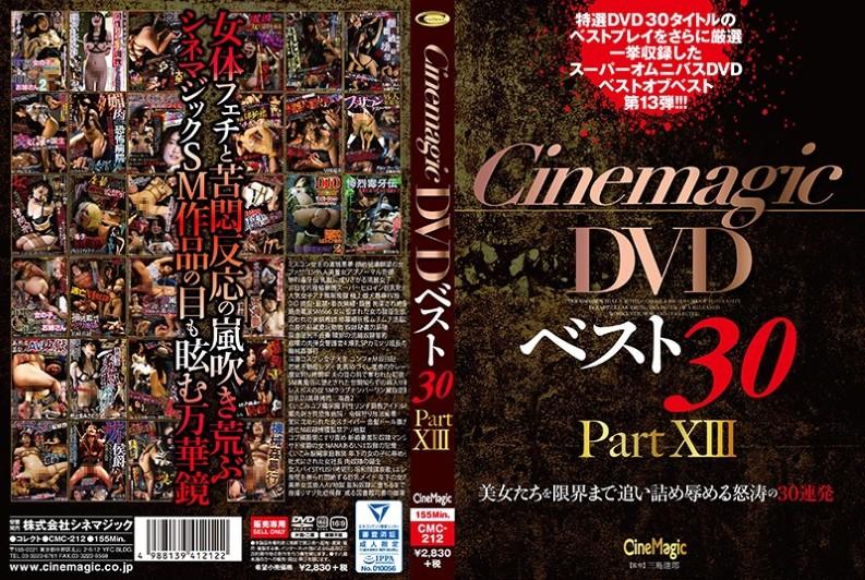CMC-212 Cinemagic DVD Best 30 Part X III
