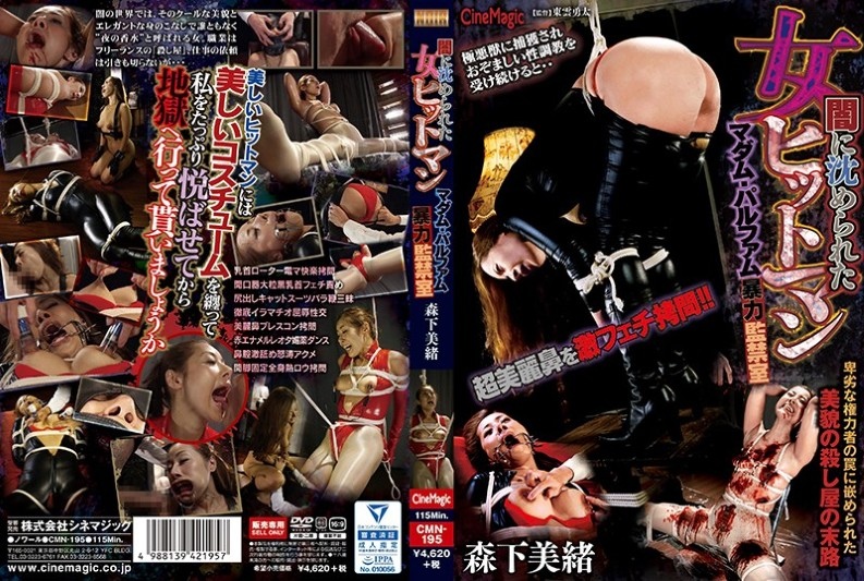 (CMN-195) Woman Who Was Submerged In The Dark Hitman Madam · Parfum Violence Confinement Room Mio Morishita