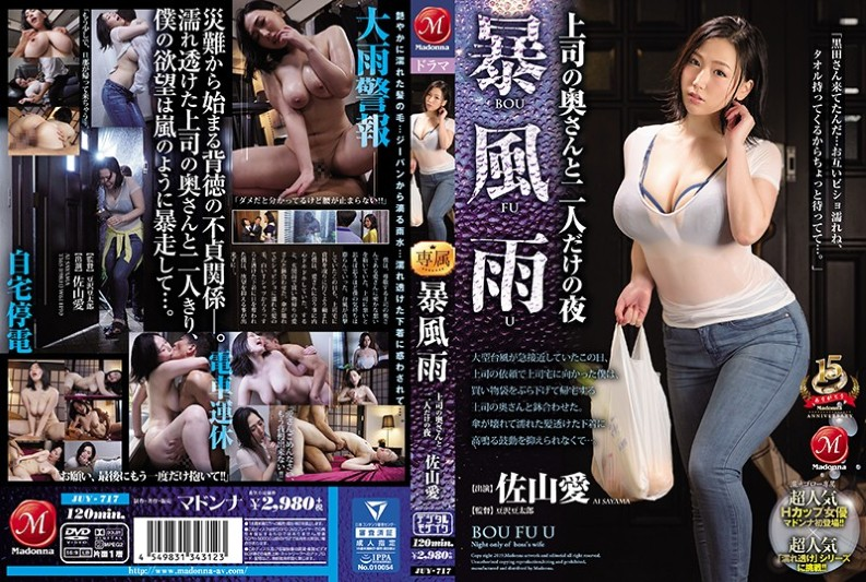(JUY-717) A Storm With My Boss's Wife And Only Two Nights Sayama Ai