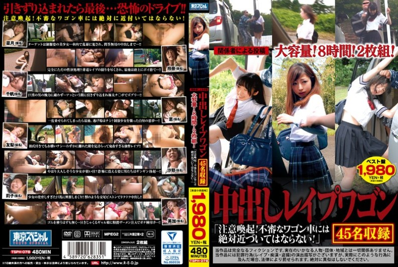 "[TSPH-078] Posted By Stakeholders Large Capacity!8 Hours!2 Sheets Set! Vaginal Cum Shot Rape Wagon ""Callout!Absolutely Not Approaching A Suspicious Wagon! """