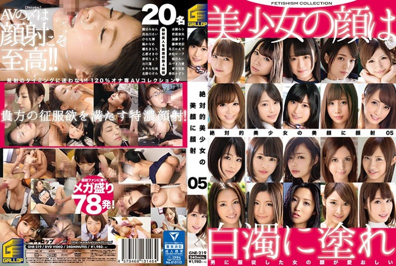 (GNE-219) Beauty Face Of Absolute Bishoujo