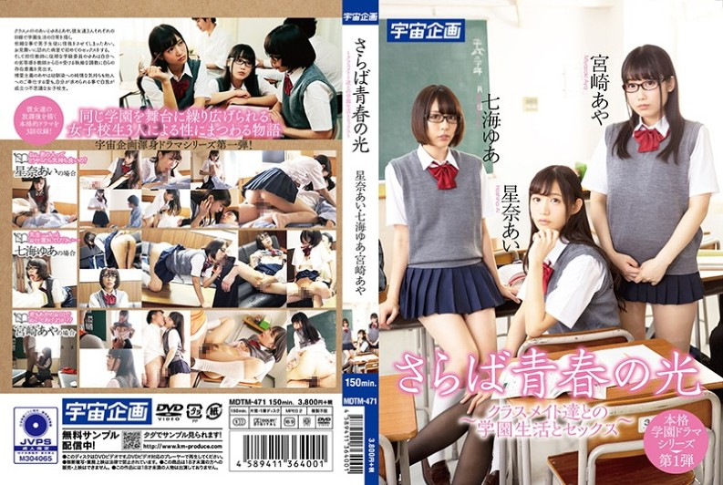 MDTM-471 Farewell To The Seishunen - School Life With Classmates And Sex ~ Ai Aina, Nanae Nana, Aya Miyazaki