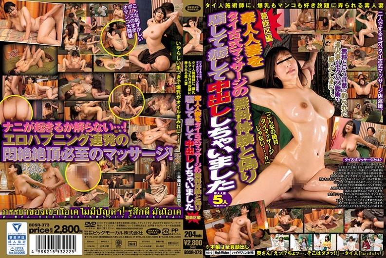 [BDSR-373] Yoga To Do With Two People.Thai Traditional Massage Shop Voyeurism.Amateur Wife Is A Free Experience Of Thai Ancient Massage And Deceived Deceived And Healed And Cummed Out Katsushika District Edited