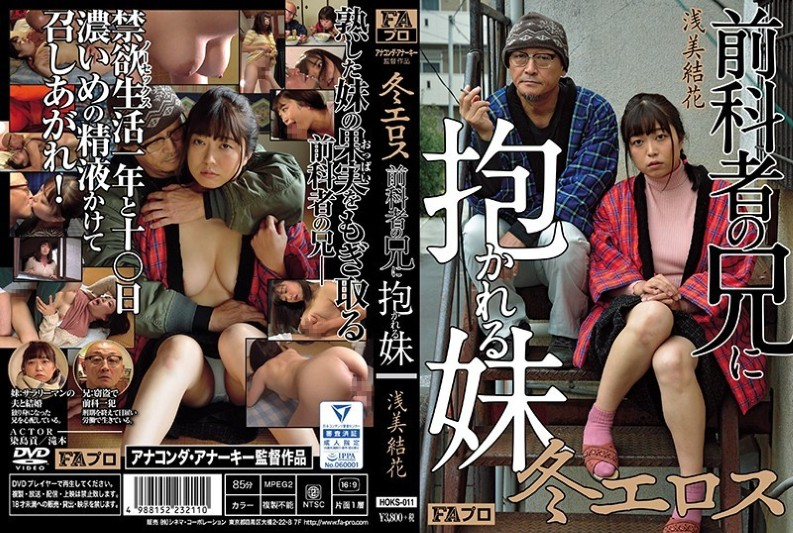 (HOKS-011) Younger Sister Asami Yuka Held By Older Brother Of Winter Eros President