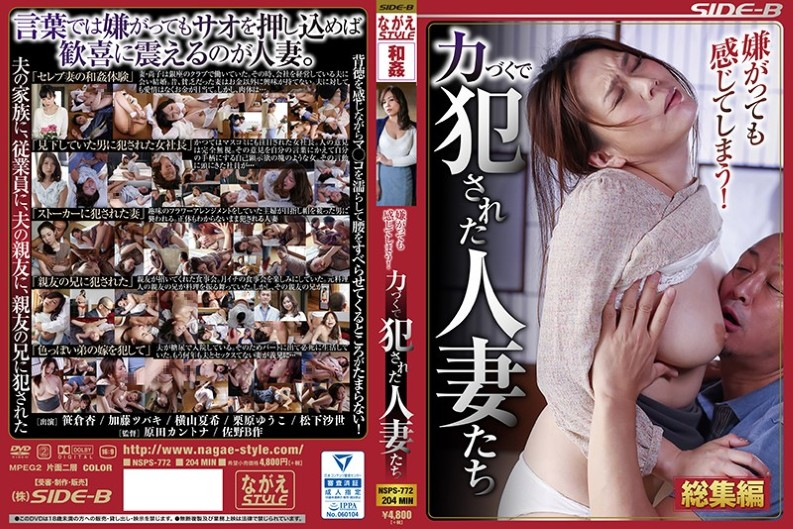 [NSPS-772] Even If You Hate You Feel It! Housewives Who Were Violated By Force