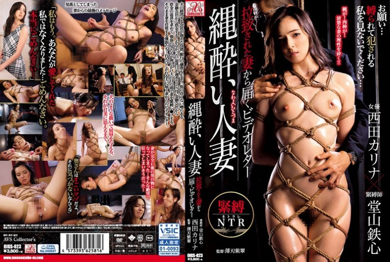 (OIGS-023) Norsezilla Married Wife Abducted Wife Received Video Letter Nishida Karina
