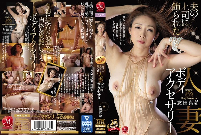(JUY-734) Married Wife Body Accessory Decorated By Her Husband's Boss Maki Tomoda