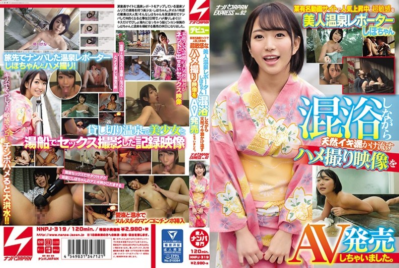 (NNPJ-319) Ultra Sensitive Sensitive Beauty Spa Hot Spring Popularity Rising At A Certain Famous Movie Site Spontaneous Hot Spring Water Reporter Shiho-chan Delivered A Gonzo Shoot Movie That Flushed With A Natural Tide While Mixing. Nanpa JAPAN EXPRESS Vol.92
