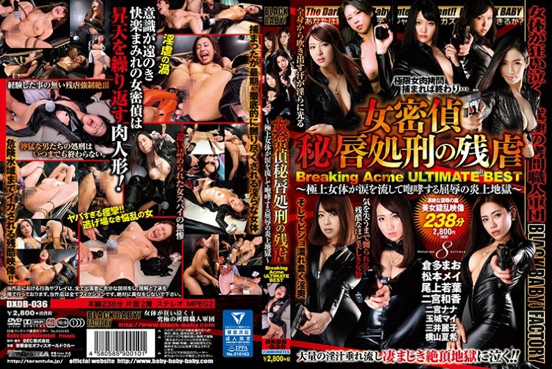 [DXDB-036] Breaking Acme ULTIMATE BEST - Female Sleep Detective Secret Love Execution Breaking Acme - Flame Hell Of Humiliation -